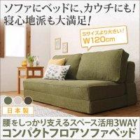腰をしっかり支える スペース活用3WAYコンパクトフロアソファベッド Ernee エルネ 新商品