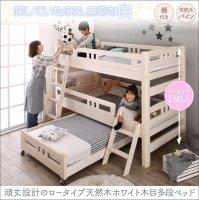 頑丈設計のロータイプ天然木ホワイト木目多段ベッド Whitriple ホワイトリプル 3段ベッド 新商品
