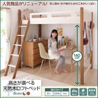 高さが選べる天然木ロフトベッド pajarito パハリート 新商品
