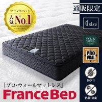 フランスベッド 端までしっかり寝られる純国産マットレス プロ・ウォール 新商品