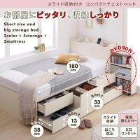 お客様組立 スライド収納付き コンパクトチェストベッド Compact-IN コンパクトイン 大容量収納ベッド