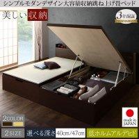 お客様組立 シンプルモダンデザイン大容量収納日本製棚付きガス圧式跳ね上げ畳ベッド 結葉 ユイハ 和風・畳ベッド