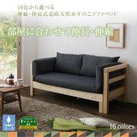 16色から選べる 伸縮・伸長式北欧天然木すのこソファベッド Exii エグジー
