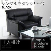 シンプルモダンシリーズ BLACK ブラック 2人掛けソファ