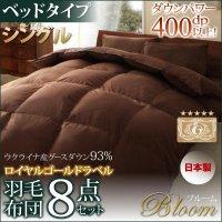 日本製ウクライナ産グースダウン93% ロイヤルゴールドラベル羽毛布団8点セット Bloom ブルーム 羽毛布団
