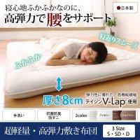 テイジン V-Lap使用 日本製 体圧分散で腰にやさしい 朝の目覚めを考えた超軽量・高弾力敷布団 新商品