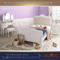 オトナ女子にもぴったりな憧れのフレンチエレガントベッドシリーズ Rosy Lilly ロージーリリー 北欧風ベッド