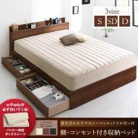 新生活におすすめシーツとセットでお買い得 棚・コンセント付き収納ベッド DANDEAR ダンディア 収納ベッド