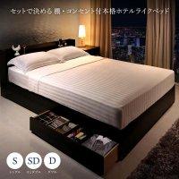 セットで決める 棚・コンセント付本格ホテルライクベッド Etajure エタジュール 収納ベッド