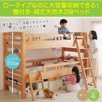 ロータイプなのに大容量収納できる・棚付き頑丈天然木2段ベッド Twinple ツインプル 茶色・ブラウンベッド