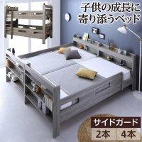 ずっと使える 2段ベッドにもなるワイドキングサイズベッド Greytoss グレイトス 組立設置オプションあり
