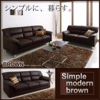 シンプルモダンシリーズ BROWN ブラウン 2人掛けソファ