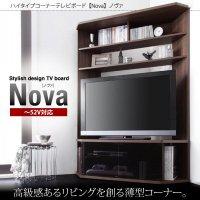 ハイタイプコーナーテレビボード Nova ノヴァ 家具
