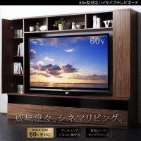 60型対応ハイタイプTVボード three score スリースコア 家具