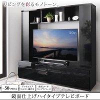 鏡面仕上げハイタイプTVボード MODERNA モデルナ 家具