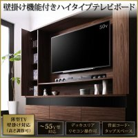 壁掛け機能付きハイタイプTVボード Dewey デューイ 家具
