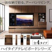 ハイタイプテレビボードシリーズ Glass line グラスライン 家具