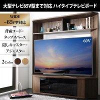 大型テレビ65V型まで対応 ハイタイプテレビボード XX ダブルエックス 家具