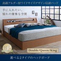高級アルダー材ワイドサイズデザイン収納ベッド Hrymr フリュム 収納ベッド