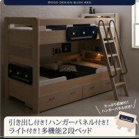 デザイン2段ベッド Tovey トーヴィ