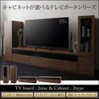 キャビネットが選べるテレビボードシリーズ add9 アドナイン 家具