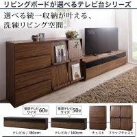 リビングボードが選べるテレビ台シリーズ TV-line テレビライン 家具