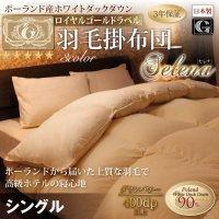 日本製 ポーランド産ホワイトダックダウン90% ロイヤルゴールドラベル 羽毛掛布団 Selena セレナ 羽毛布団
