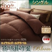 日本製ウクライナ産グースダウン93% ロイヤルゴールドラベル羽毛掛布団単品 Bloom ブルーム 羽毛布団