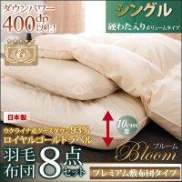 グースダウン93% ロイヤルゴールドラベル羽毛布団8点セット プレミアム敷布団タイプ Bloom ブルーム 羽毛布団