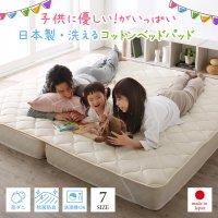 日本製・洗える・抗菌防臭防ダニベッドパッド 布団カバー・ボックスシーツ
