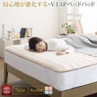 寝心地が進化する・V-LAPニットベッドパッド 布団カバー・ボックスシーツ