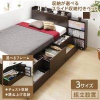 お客様組立 タイプが選べる大容量収納ベッド Select-IN セレクトイン 収納ベッド