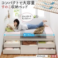組立設置付 日本製 大容量コンパクトすのこチェスト収納ベッド Shocoto ショコット ショートベッド 短いベッド