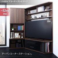 ハイタイプコーナーテレビボード ガイド Guide 家具