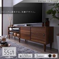 大型テレビ55V型まで対応 デザインテレビボード Retoral レトラル 家具