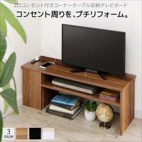 2口コンセント付き コーナーケーブル収納テレビボード plugg TV プラッグ ティーヴィー 家具