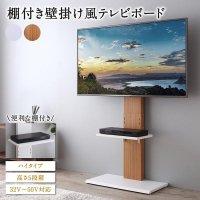 壁掛け風テレビ台 Stand-TV スタンドTV 新商品