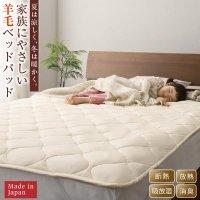 洗える・100%ウールの日本製ベッドパッド 布団カバー・ボックスシーツ