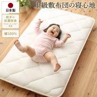 日本製綿100%三層長座布団 ボリューム敷布団