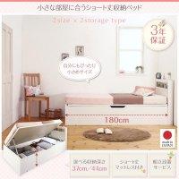 お客様組立 小さな部屋に合うショート丈収納ベッド Odette オデット ショートベッド 短いベッド