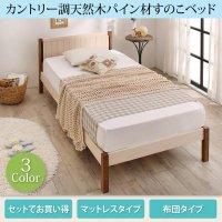 セットでお買い得 カントリー調天然木パイン材すのこベッド 新商品