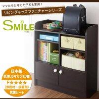 リビングキッズファニチャーシリーズ SMILE スマイル ランドセルラック 子供向けキッズ向け収納