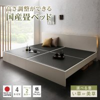 お客様組立 高さ調整できる国産畳ベッド LIDELLE リデル 和風・畳ベッド