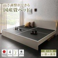 組立設置 高さ調整できる国産畳ベッド LIDELLE リデル フロアベッド