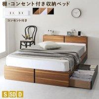 棚・コンセント付き収納ベッド Separate セパレート 新商品