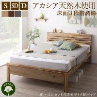 高さ調節可能 棚・コンセントつき デザインベッド Cimos シーモス 新商品