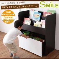 リビングキッズファニチャーシリーズ SMILE スマイル 絵本ラック おもちゃ箱付き 絵本ラック