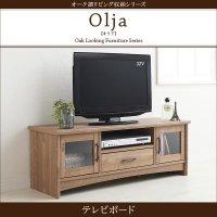 オーク調リビング収納シリーズ olja オリア テレビボード テーブル・デスク