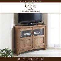 オーク調リビング収納シリーズ olja オリア コーナーテレビボード テーブル・デスク