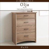 オーク調リビング収納シリーズ olja オリア チェスト テーブル・デスク